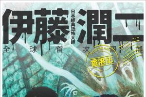 最新售票詳情!伊藤潤二展香港站2月恐怖襲港