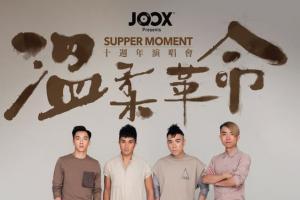Supper Moment 【溫柔革命】十週年演唱會
