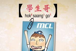 睇戲最平$45!MCL推學生票價優惠