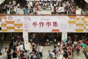 最後一季!JCCAC手作市集4大免費節目