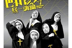 葵青劇院場地伙伴計劃—中英劇團《巴打修女騷一SHOW!》(音樂劇)