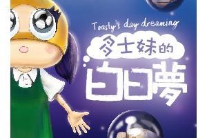 「開懷集」系列:大細路劇團《多士妹的白日夢》