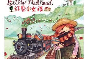「開懷集」系列:明日藝術教育機構《紅髮小女孩》