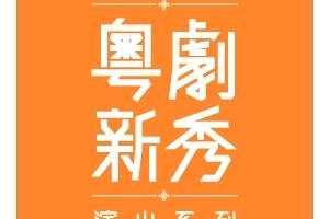 油麻地戲院場地伙伴計劃:2016/17粵劇新秀演出系列四