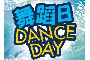 舞蹈日2016