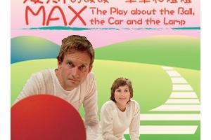 「開懷集」系列:童話屋劇場(瑞典)《麥斯的波波、車車和燈燈》
