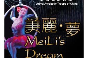 「開懷集」系列:安徽省雜技團《美麗•夢》