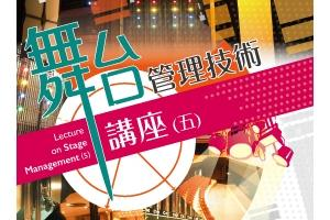 李炳強《舞台管理技術講座及工作坊 (五) 》- 講座