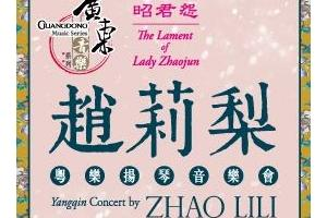 廣東音樂系列:「昭君怨」趙莉梨粵樂揚琴音樂會