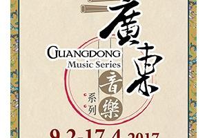 廣東音樂系列︰香港粵樂團「粵樂國家級非物質文化遺產十周年」音樂會
