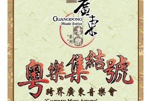 廣東音樂系列:「粵樂集結號 」跨界廣東音樂會