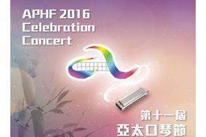 香港口琴協會「第十一屆亞太口琴節祝捷音樂會」