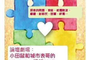 北區大會堂場地伙伴計劃:《論壇劇場2017:小田鼠和城市表哥的WhatsApp通話》