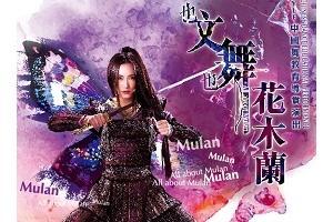 「HK STYLE中國舞」教育導賞演出《也文也舞花木蘭》