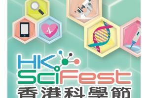 香港科學節