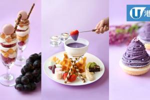 $88任食兩個半鐘 紫薯X巨峰提子甜品自助餐