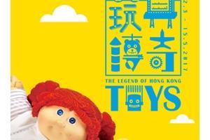 香港玩具傳奇