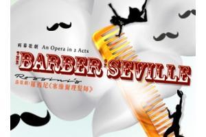 歌劇:羅西尼《塞維爾理髮師》