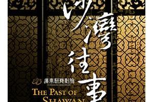 廣東歌舞劇院《沙灣往事》