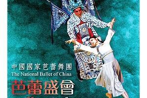 中國國家芭蕾舞團「芭蕾盛會」