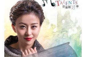 音樂顯才華系列:漫步-萬幸的古箏音樂世界