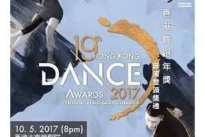 香港舞蹈聯盟《香港舞蹈年獎2017》