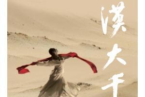 羅永暉意境音樂劇場—《一漠大千》