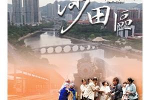 「社區口述歷史戲劇計劃 — 沙田區」總結演出《沙田四世代》