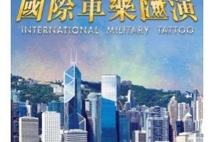 慶祝香港特別行政區成立二十周年-國際軍樂匯演