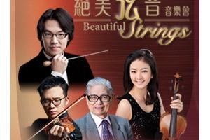 泛亞交響樂團「絕美弦音」音樂會