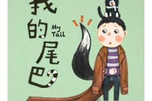 明日藝術教育機構《我的尾巴》