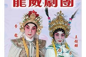 沙田大會堂場地伙伴計劃:龍威劇團