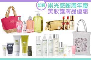 【崇光感謝周年慶】銅鑼灣店美妝護膚優惠