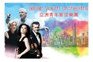 亞洲青年管弦樂團世界巡迴演出