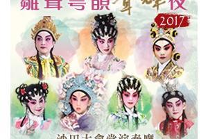 沙田大會堂場地伙伴計劃:雛聲粵韻聲輝夜2017
