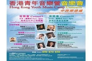 2017 香港青年音樂營音樂會(音樂會1)