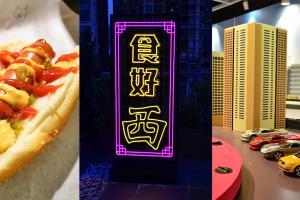 九龍西首個街頭嘉年華「香港掂檔」 20個遊戲+飲食攤檔