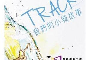 北區大會堂場地伙伴計劃:《Track我們的小城故事》