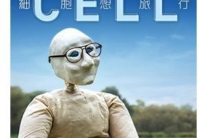 「戲偶人生」系列:煙蘋果劇團及狗鯊劇團(英國)聯合製作《細胞想旅行》