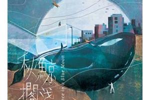 沙田大會堂場地伙伴計劃:《秋鯨擱淺》