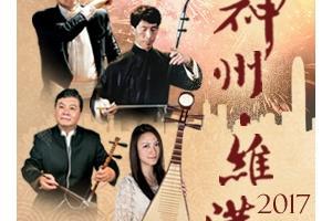 香港城市中樂團《神州‧維港2017》音樂會