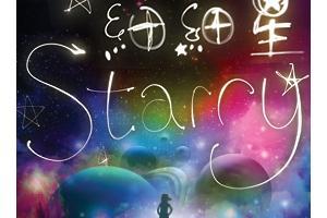沙田大會堂場地伙伴計劃:合家歡劇場《細細星》