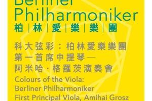 科大弦彩:柏林愛樂樂團第一首席中提琴─阿米哈.格羅茨演奏會