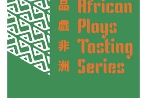 世界文化藝術節2017節目:品戲非洲:國際演藝評論家協會(香港分會)《死亡與國王的侍從》
