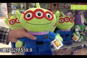 荃灣Pixar10大精品哂冷!簿$25/掛飾$39/公仔$59
