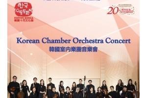 韓國十月文化節2017開幕音樂會: 韓國室內樂團音樂會