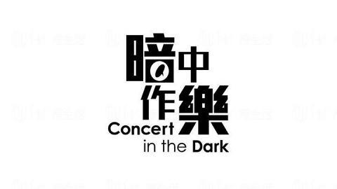 暗中作樂2015 (Concert in the dark 2015)