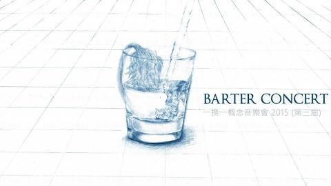 Barter Concert 一換一概念音樂會2015