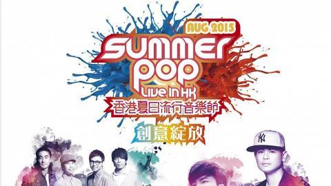 香港夏日流行音樂節2015 創意綻放