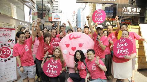 Pink Dot HK 一點粉紅